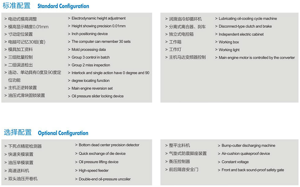 龙门高速冲床附属装置,H型高速冲床标准配置