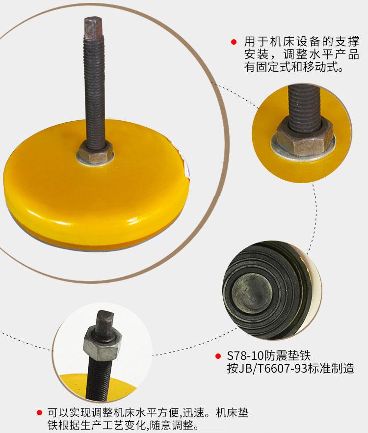 冲床防震垫脚优点,冲床减震垫铁亮点,冲床减振垫铁优点