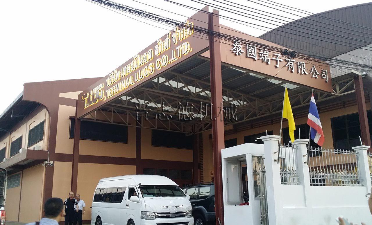喜讯!中标泰国某端子厂高速冲床订单